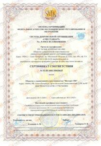 Сертификат ISO Неотерм СПб