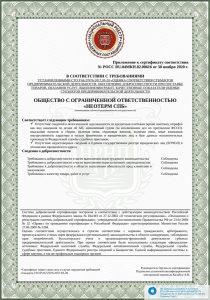Компания Неотерм СПб является участником Национального Реестра Надежных Поставщиков