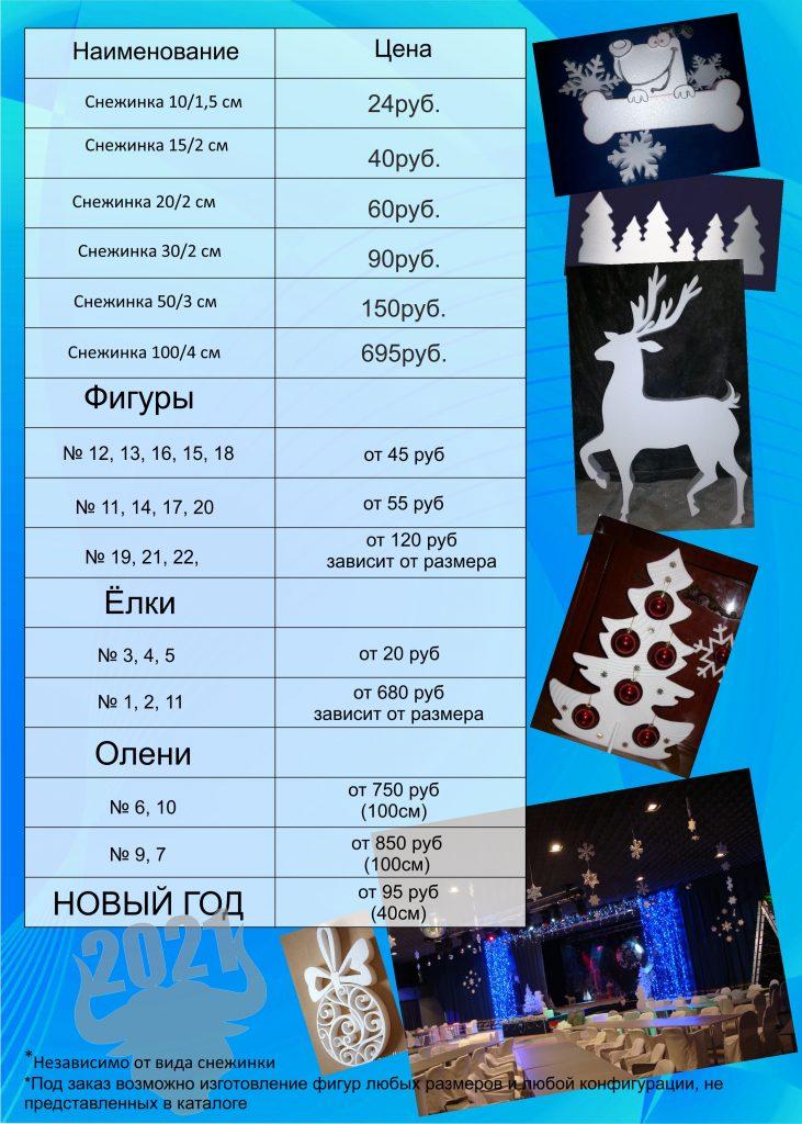 Прайс-лист на снежинки и новогодние украшения из пенопласта